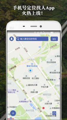 手机定位查询功能的应用_手机定位查询功能的应用