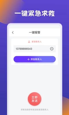 定位找人神器app